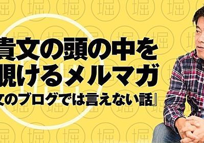 堀江貴文のブログでは言えない話 Vol.363|堀江貴文(Takafumi Horie)|note