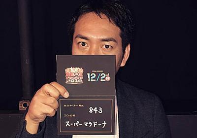 「クソが」「更年期障害かと」 とろサーモン久保田&スーマラ武智、M-1放送後の上沼恵美子への暴言を謝罪 - ねとらぼ