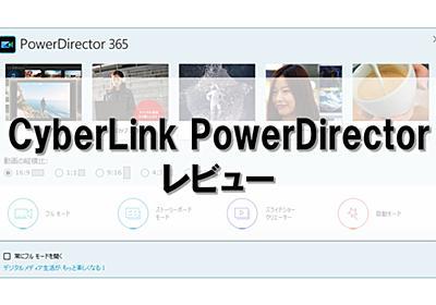【CyberLink PowerDirector 365 レビュー】エディション比較とできること | 俺の開発研究所