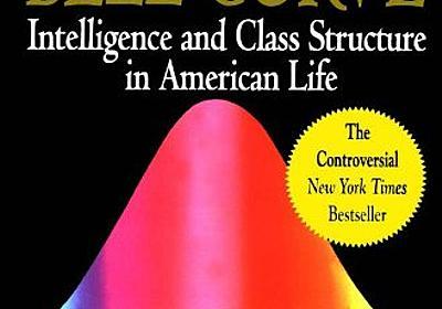 ハーンスタイン&マレイ『ベルカーブ:アメリカ生活における知能と階級構造』(1994) - 山形浩生の「経済のトリセツ」