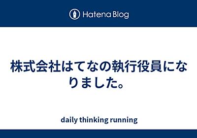 株式会社はてなの執行役員になりました。 - daily thinking running