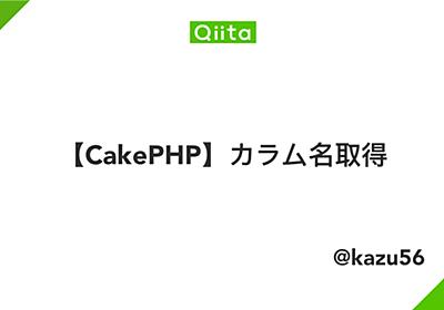 【CakePHP】カラム名取得 - Qiita