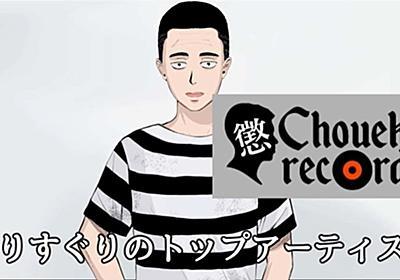 前科3犯のVTuber懲役太郎、音楽レーベル「懲役レコード」設立 イカれたメンバー集う - KAI-YOU.net