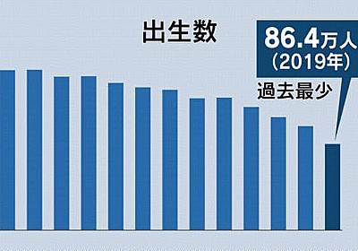 出生数86万人に急減、初の90万人割れ 19年推計  :日本経済新聞