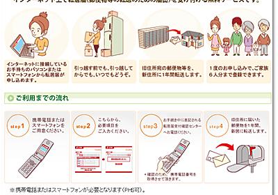 日本郵便のe転居を悪用したストーカー事件についてまとめてみた - piyolog
