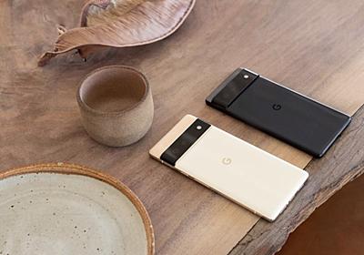 グーグル、「Pixel 6」「Pixel 6 Pro」を発表