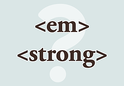 HTML5での<em>と<strong>の違い | Plan B works