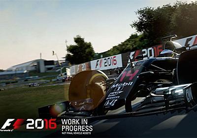 F1公式ゲーム『F1 2016』 今夏のリリースが決定
