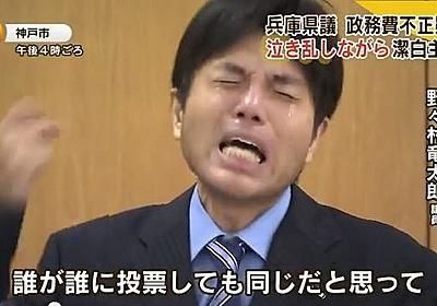 痛いニュース(ノ∀`) : 【動画】 潔白を主張する議員がマジでやばすぎると話題に - ライブドアブログ