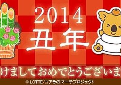 痛いニュース(ノ∀`) : 【悲報】 ロッテ、今年の干支を間違える - ライブドアブログ