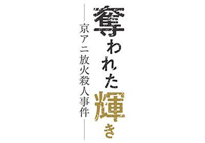奪われた輝き:京アニ放火殺人事件/上(その1) 風描いたレジェンド - 毎日新聞