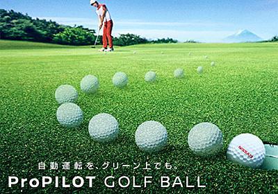 日産が確実にカップインする夢のゴルフボール公開--「プロパイロット 2.0」から発想 - CNET Japan