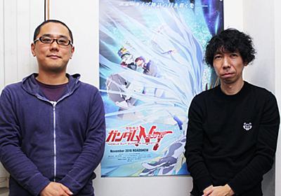 「ガンダムNT」吉沢監督×小形Pインタビュー! - アキバ総研