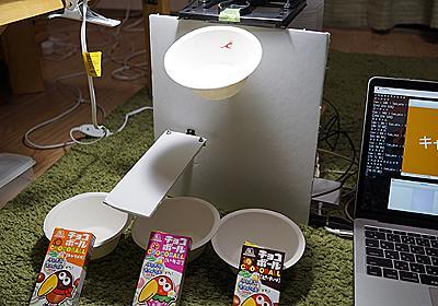 チョコボールを自動で仕分けする :: デイリーポータルZ