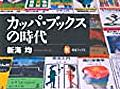 【読書感想】カッパ・ブックスの時代 - 琥珀色の戯言