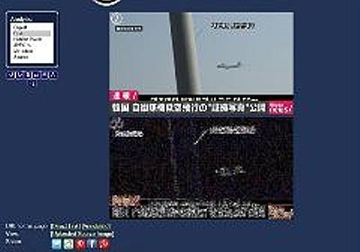 【ねらーvs韓国軍】韓国軍、日本の威嚇飛行写真を公開→ねらーが合成写真の証拠をソッコー発見してしまうwwwwwwwwwwww | もえるあじあ(・∀・)