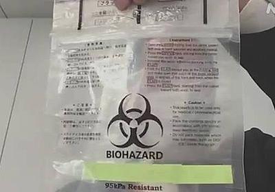 PCR検査検体の郵送 容器3重に包むなど対策を 日本郵便 | 新型コロナウイルス | NHKニュース
