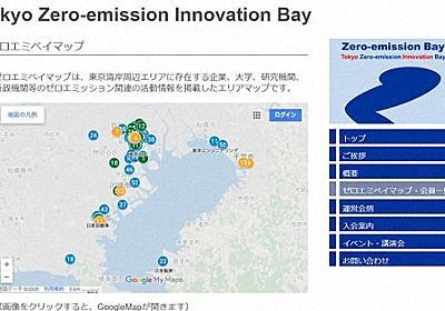 東京湾岸を脱炭素「シリコンバレー」に カギ握る「デジタル型電力ネット」とは - 毎日新聞