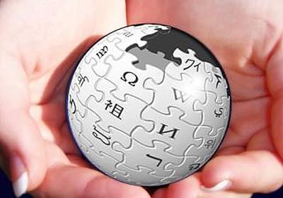 裁判所が「Wikipediaの記事が中傷的だ」として記事内容に加え編集履歴まで削除させる - GIGAZINE