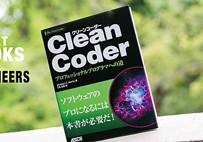 プロのエンジニアに必要なものとはなんだ?『CleanCoder』に学ぶ信頼獲得のメソッド【今こそ読み解きたい名著】 - エンジニアHub|Webエンジニアのキャリアを考える!
