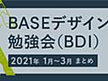 2021年のデザインチーム勉強会(BDI)まとめ【1月〜3月編】 - BASEプロダクトチームブログ