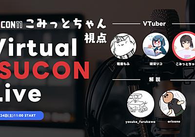 公式企画「Virtual ISUCON Live」にVirtual YouTuberとして参加しました! #isucon - こみっとブログ