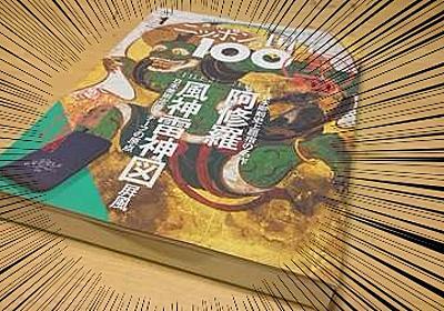 「週刊ニッポンの国宝100」はアートファン必読!予想外のクオリティで凄い!久々に大満足な雑誌と出会えました【開封感想・内容レビュー】 - あいむあらいぶ