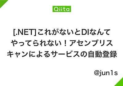 [.NET]これがないとDIなんてやってられない!アセンブリスキャンによるサービスの自動登録 - Qiita