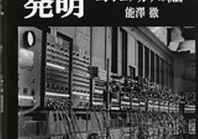 スパコン漫遊日記 (II)  by 能澤 徹:映画アマデウスの音楽構成