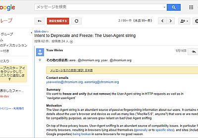 ユーザーエージェント(UA)文字列は時代遅れ? ~「Google Chrome」で凍結・非推奨に - やじうまの杜 - 窓の杜