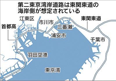国、第二東京湾岸道路の検討会設置 自然への影響課題  :日本経済新聞