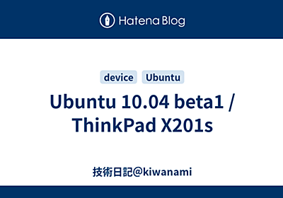 Ubuntu 10.04 beta1 / ThinkPad X201s - 技術日記@kiwanami