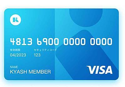 【ミニレビュー】手数料無料で個人間送金、高いポイント還元も魅力な「Kyash」-Impress Watch