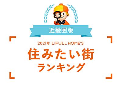 【ホームズ】〈近畿圏版/関西〉2021年LIFULL HOME'S住みたい街ランキング   住まいのお役立ち情報