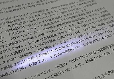 高齢者ワクチン接種完了時期 国が圧力「7月末で」|総合|神戸新聞NEXT