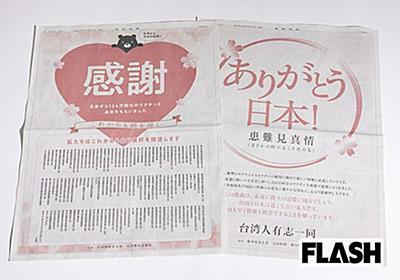 産経新聞「台湾からのワクチン感謝広告」に「自作自演的」と批判の声…広告主の名誉会長は安倍前首相の実母   Smart FLASH/スマフラ[光文社週刊誌]