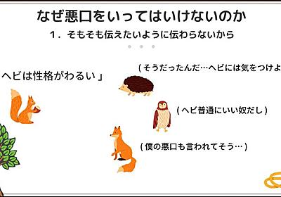「なぜ悪口を言ってはいけないの?」 陰口が自分のためにならない「4つのリスク」を動物たちで説明したイラストがわかりやすい - ねとらぼ