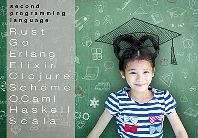 いま学ぶべき第二のプログラミング言語はコレだ! 未来のために挑戦したい9つの言語とその理由 - エンジニアHub 若手Webエンジニアのキャリアを考える!