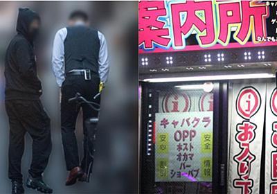 """「キスもします。仕事だから」コロナ感染の歌舞伎町セクキャバ嬢が告白した""""おっぱいクラスター""""の現在   文春オンライン"""