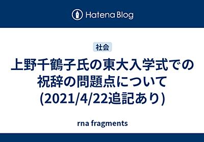 上野千鶴子氏の東大入学式での祝辞の問題点について (2021/4/22追記あり) - rna fragments