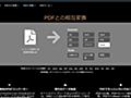 PDFファイルをExcel形式やテキストに変換してくれるサービス | ライフハッカー[日本版]