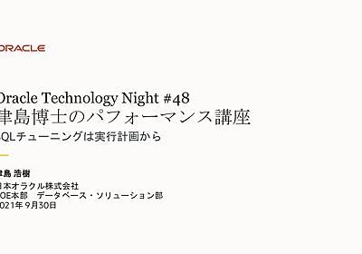 Oracle Database Technology Night #48 津島博士のパフォーマンス講座 - SQLチューニングは実行計画から