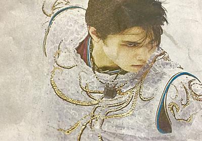 羽生くんの作画は天野喜孝、宇野くんは萩尾望都という説に「この説も捨てがたい」「あの人は絶対に…」 - Togetter