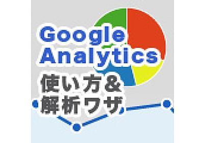 SEOに着目して新規セッション数を増やすには? Google AnalyticsでSEO | Google Analyticsの使い方&解析ワザ | Web担当者Forum