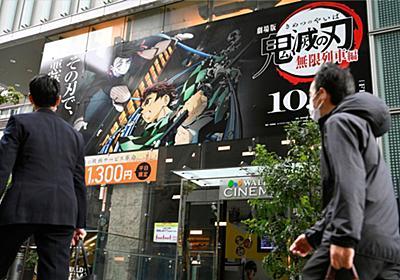 Japan's 'Demon Slayer' Kills It With Record Box Office Bow – Deadline