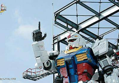 動く実物大ガンダムは12月19日公開 入場料は1650円 - ITmedia NEWS