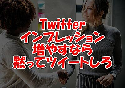 Twitter(ツイッター)でインプレッションを増やす方法!単純接触効果でフォロワーを獲得しよう - TOEIC満点ニートのブログ