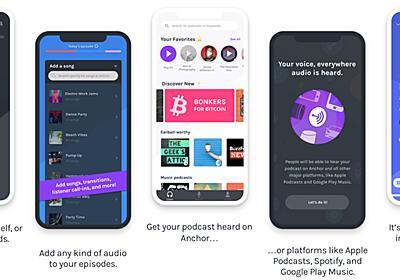 ポッドキャストを録音・編集・配信できるiOS/Androidアプリ「Anchor 3.0」登場 - ITmedia Mobile