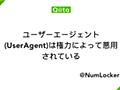 ユーザーエージェント(UserAgent)は権力によって悪用されている - Qiita