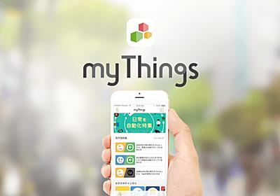myThings - あなたの毎日が、組み合わせで便利になる